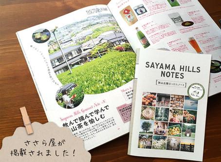 「狭山丘陵はっけんノート」に狭山茶農家 ささら屋が掲載されます