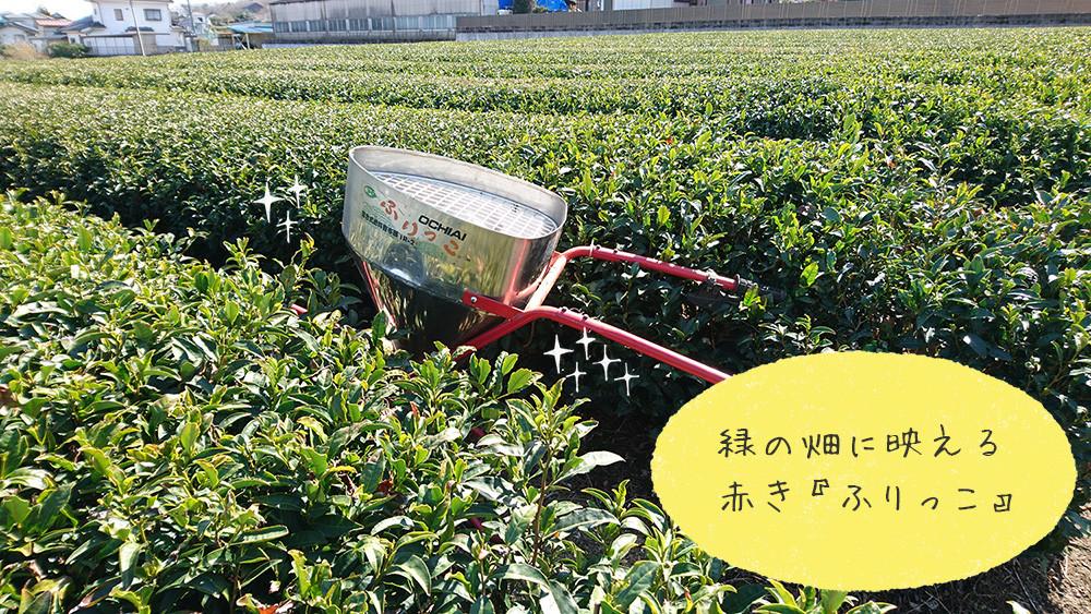 施肥の農機具『ふりっこ』