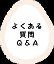 menu_QandA.png