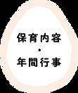 menu_hoiku.png