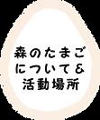 menu_tamago.png
