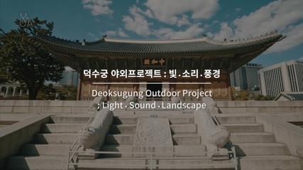 덕수궁 야외프로젝트 - 빛, 소리, 풍경