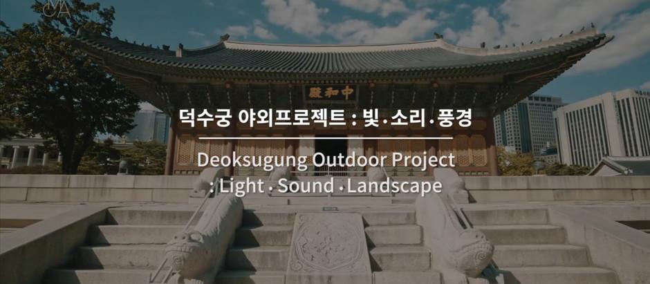 [국립현대미술관] 덕수궁 야외프로젝트 – 빛, 소리, 풍경
