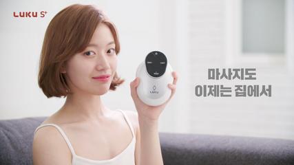 LUKU S+ 제품 광고
