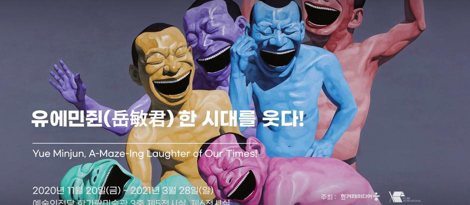 예술의전당 '유에민쥔, 한 시대를 웃다'