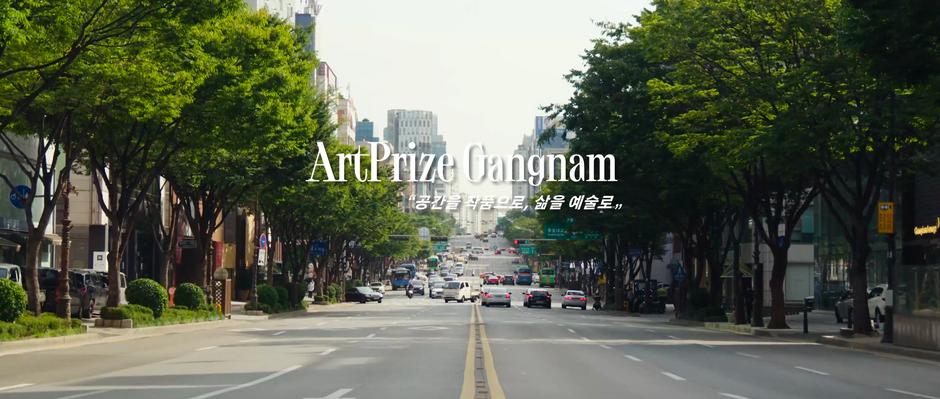 아트프라이즈 강남 '공간을 작품으로, 삶을 예술로'