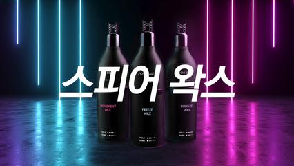 딥포인트 스페어왁스 제품광고