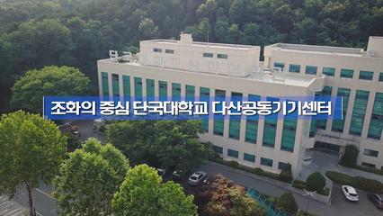 단국대학교 다산공동기기센터 홍보영상