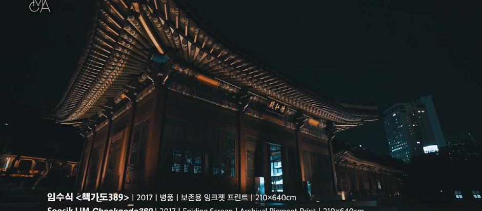 국립현대미술관 '덕수궁 야외프로젝트 – 빛, 소리, 풍경'