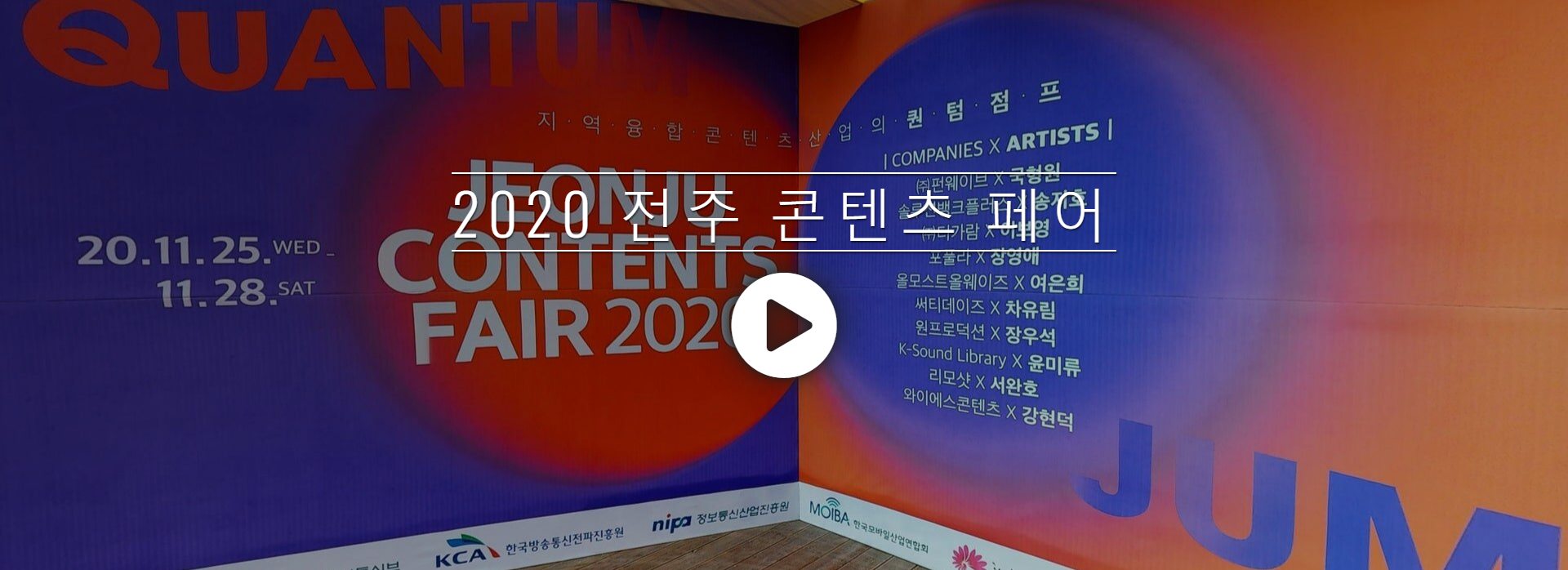 2020 전주콘텐츠페어 온라인 박람회 3D VR