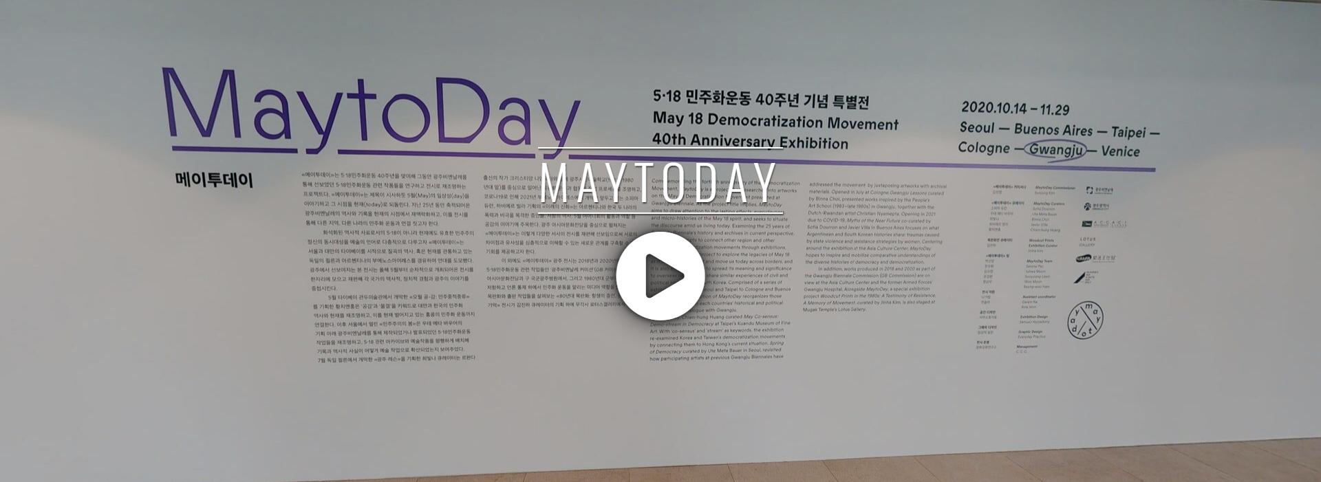 광주민주화운동 40주년 특별전 MaytoDay 온라인 전시 3D VR