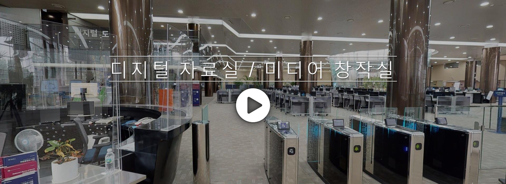 국립중앙도서관 온라인견학 3D VR B2층 디지털 자료실, 미디어 창작실