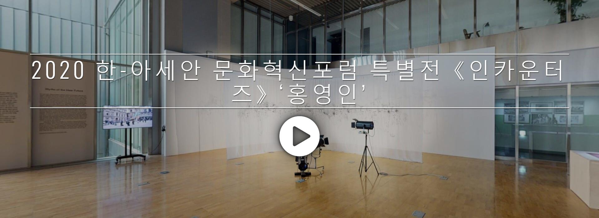 2020 한-아세안 문화혁신포럼 특별전 《인카운터즈》 '홍영인' 온라인 전시 3D VR