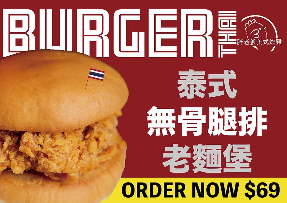 正式-泰式無骨腿排漢堡DM.png
