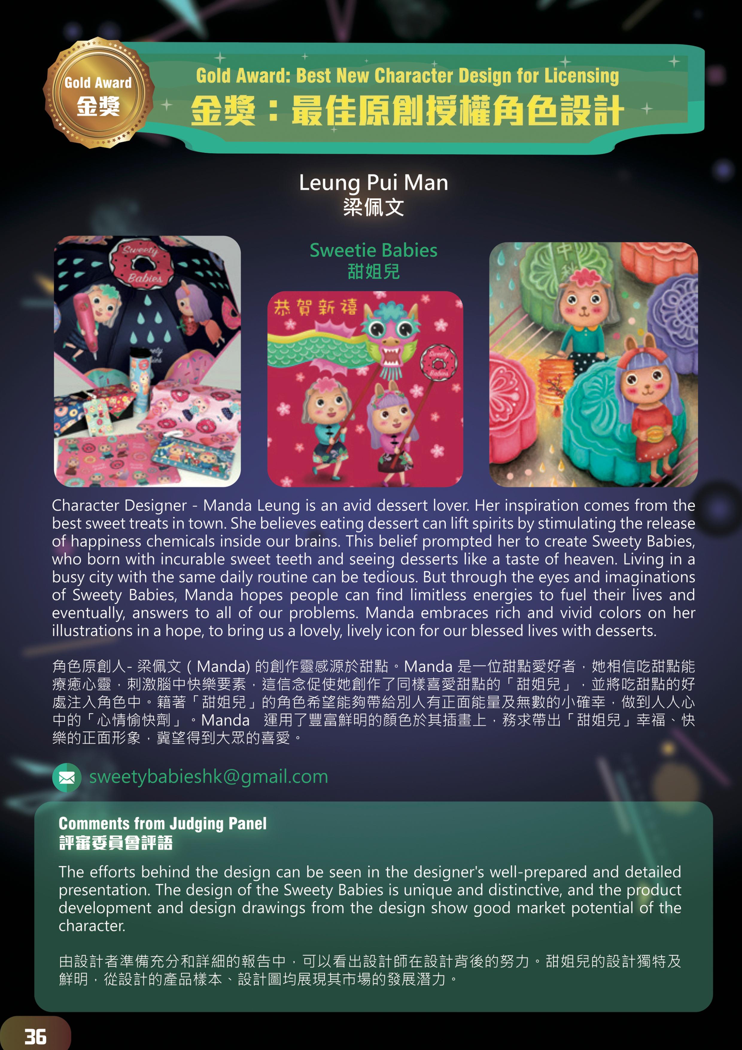 HK Licensing Awards 2018