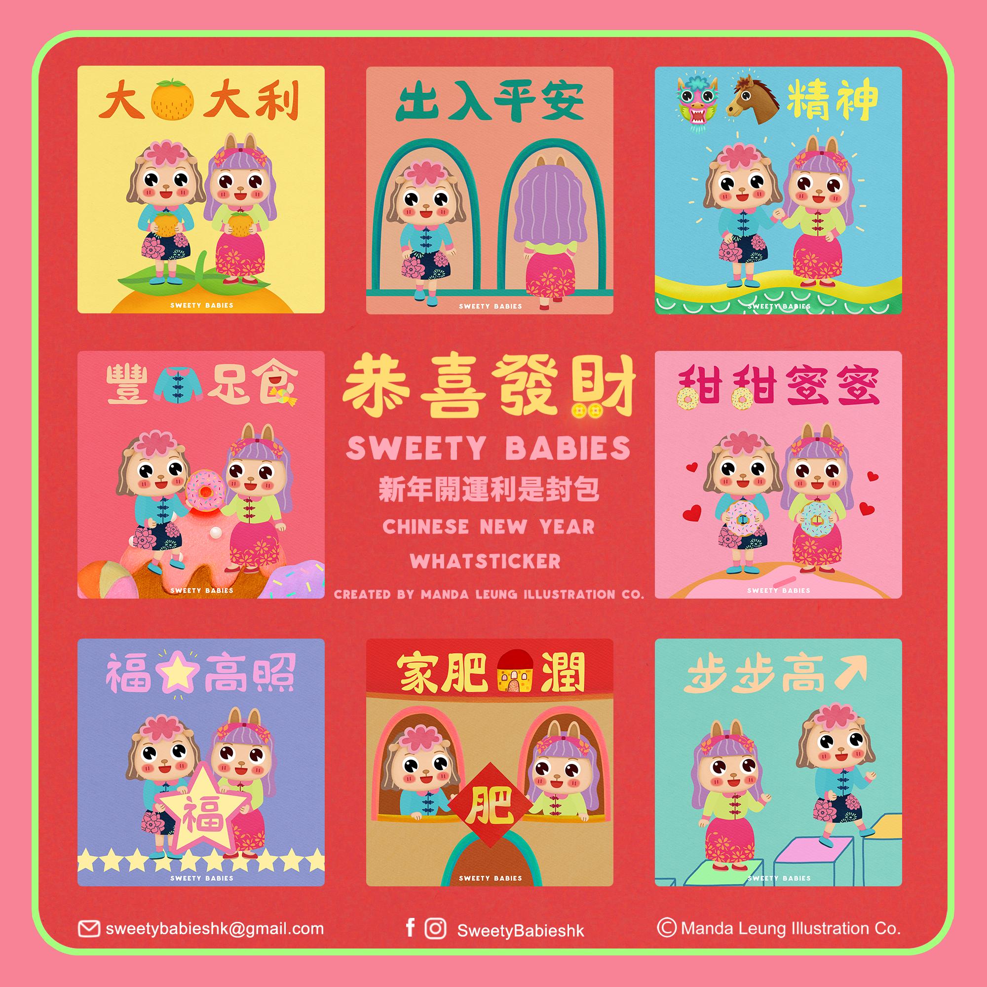 Sweety Babies CNY 2020 Whatsticker