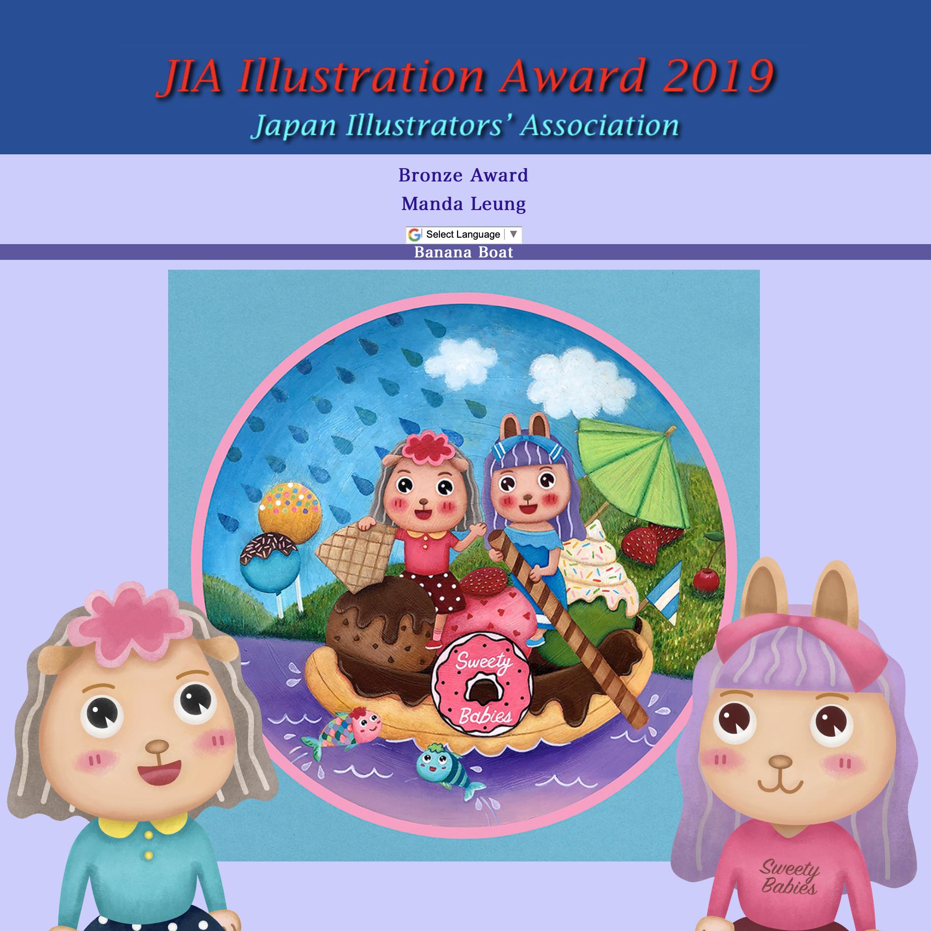 JIA Illustration Award 2019