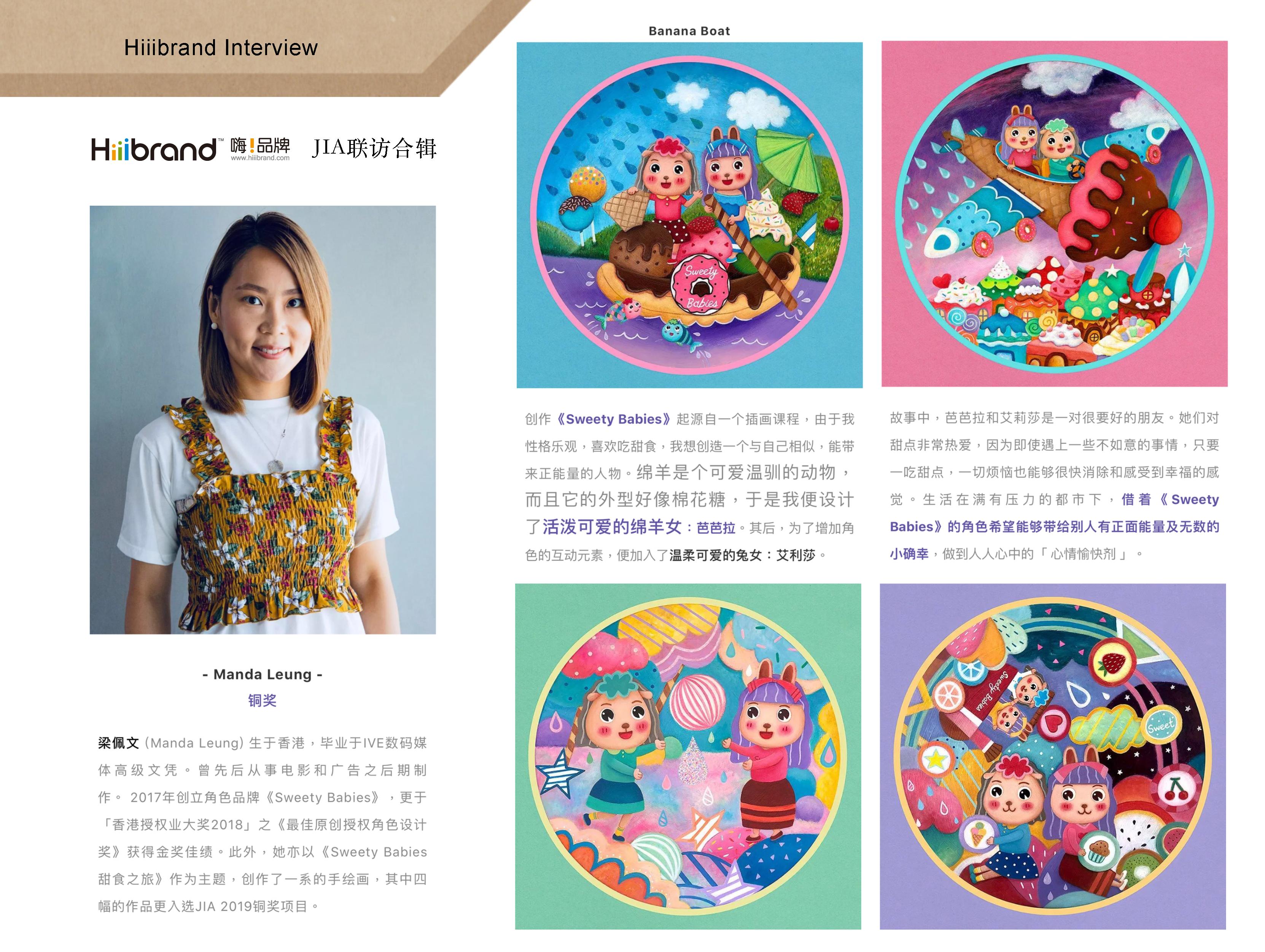 hiiibrand_interview