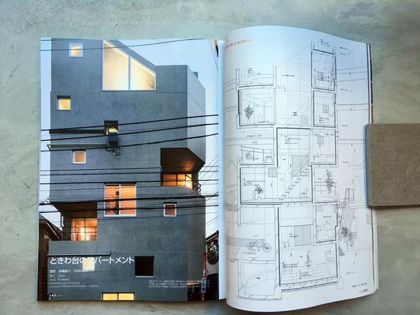 新建築2018年2月号にときわ台のアパートメントが掲載