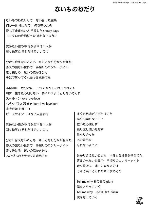naimono.jpg