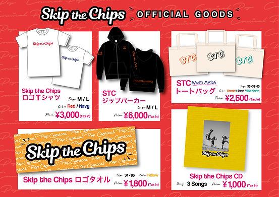 stc_goods_menu_1.jpg