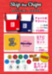 stc_goods_menu_2.jpg