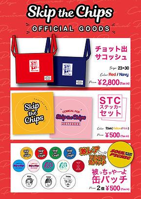 stc_goods_menu_2.jpg