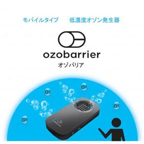 低濃度オゾン発生器「オゾバリア」のご紹介