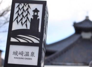 城崎温泉2.jpg