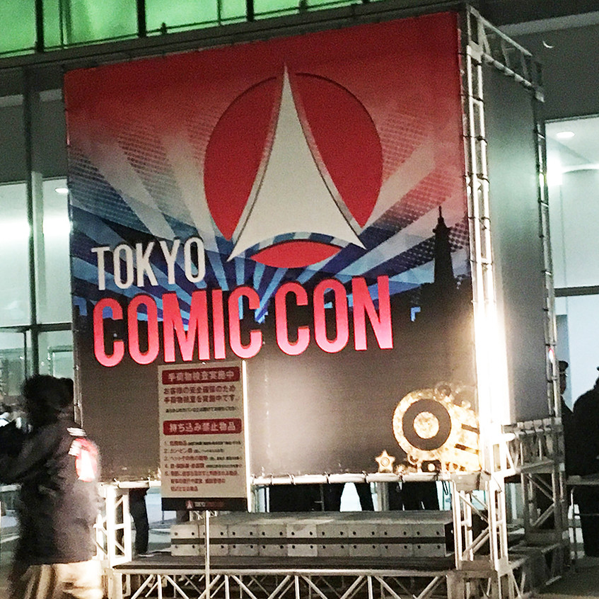 東京コミコン2016入り口