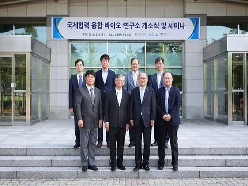 국제협력 융합 바이오 연구소 개소식