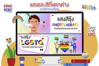 """"""" ธงสีรุ้ง """"  สัญลักษณ์  LGBTQ+"""" เเสงสีรุ้ง """" นวัตกรรมบำบัดผิว Phototherapy ความเหมือนที่มีความต่าง"""