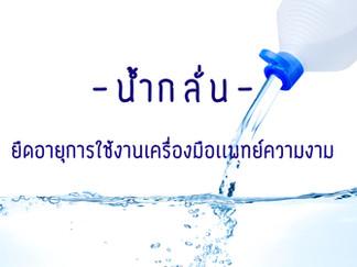น้ำกลั่น ยืดอายุการใช้งานเครื่องมือเเพทย์ความงาม