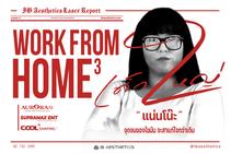"""WORK FORM HOME ทำให้เกิดอาการ """" แน่นโน๊ะ """" ตามมาหรือเปล่า? แก้ไขได้ด้วย 3 เทคโนโลยีความงามทันสมัย"""
