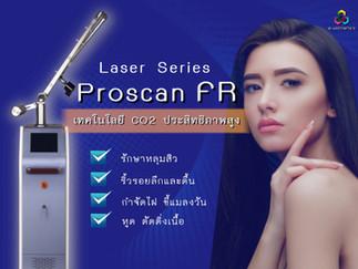 Proscan FR  : CO2 Laser เทคโนโลยีรักษาหลุมสิว ริ้วรอย กำจัดไฝ ขี้แมลงวัน หูด ตัดติ่งเนื้อ