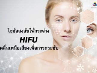 ไขข้อสงสัยให้กระจ่าง  HIFU คลื่นเหนือเสียงเพื่อการกระชับ