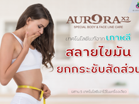 Aurora X2 - เทคโนโลยีเเท้จากเกาหลี รวม 5 เทคโนโลยี เพื่อการสลายไขมัน และยกกระชับสัดส่วน
