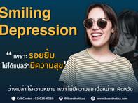 """ภาวะ Smiling Depression """" เพราะรอยยิ้ม ไม่ได้เเปลว่ามีความสุข """""""