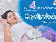ศึกษาให้ดีก่อนตัดสินใจ : รวม 4 เรื่องสำคัญที่ต้องคำนึงหากต้องซื้อเครื่องประเภท Cryolipolysis