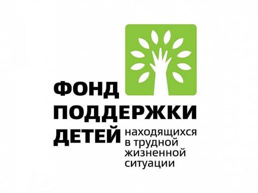 Четыре проекта от Алтайского края прошли первый этап конкурса Фонда поддержки детей