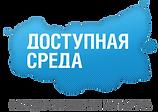 Dostupnaya_sreda_log копия.png