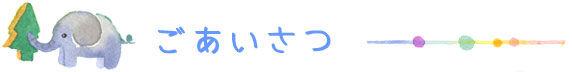 03ごあいさつデザインラフ01_03.jpg