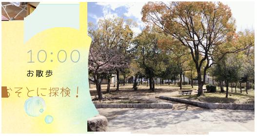 10:00お散歩