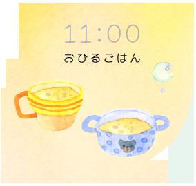 11:00 おひるごはん