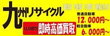 九州リサイクルバナーロゴ.jpg