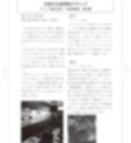 特別企画2_ベノック_ページ_1.jpg