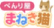 便利屋まねき猫ロゴ.jpg
