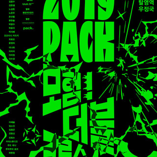 2019 <2019 PACK: 모험!더블 크로스>, 탈영역 우정국, 서울