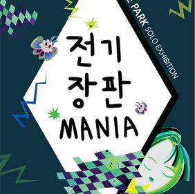 2020 <전기장판 MANIA>, 갤러리밈, 서울