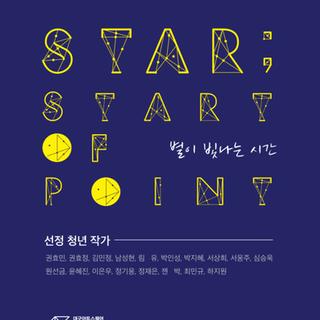 2019 <청년미술프로젝트 YAP'  별이 빛나는 시간>, 대구 Exco, 대구